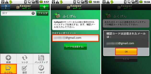 Keeper™ パスワード&データボルト: まずここでメールアドレスが必要になります。