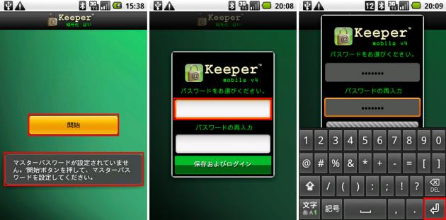 Keeper™ パスワード&データボルト: ここで設定するマスターパスワードが何より重要です!