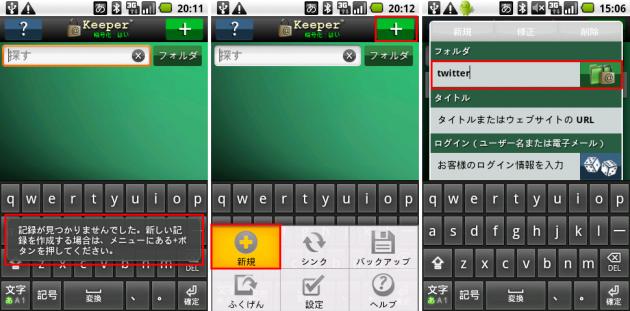Keeper™ パスワード&データボルト: シンプルなインターフェイスなので使い勝手はなかなか良いですよ。