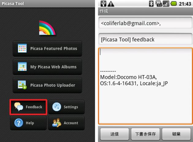 Picasaの美しい写真: アプリ改善の姿勢が見られてなんだか良いですよね。