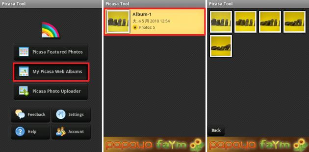 Picasaの美しい写真: PC版と同じぐらいわかりやすくて見やすいインターフェイスになっています。