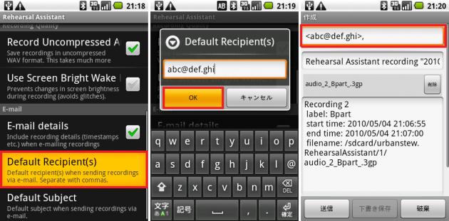 ehearsal Assistant/VoiceRecrd: コンマで区切れば複数のアドレスが設定できます。