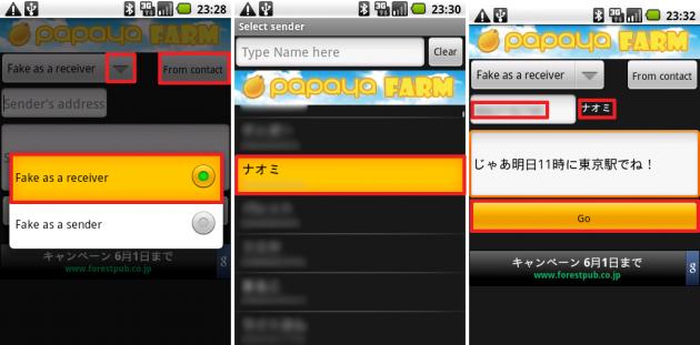 Super SMS Faker (Free): 今すぐ嘘のメールを送受信したい場合はこれ!