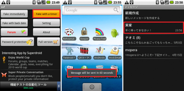 Super SMS Faker (Free): 60秒後に実家から『帰ってきなさい!』というメールが届くように設定。