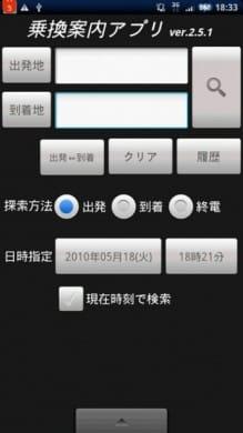 乗換案内(TransitEX):メイン画面