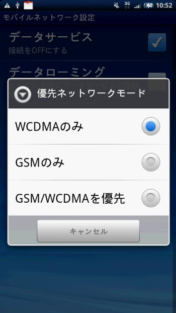 ネットワークモードからWCDMAのみを選択