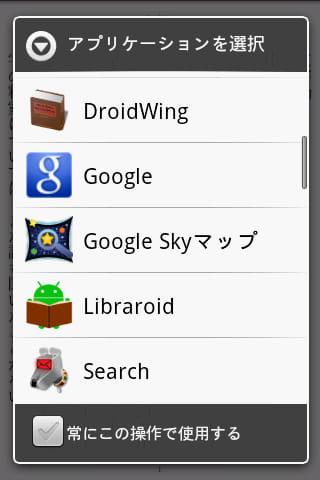 おススメの使い方:検索機能を公開しているアプリを選択して連携
