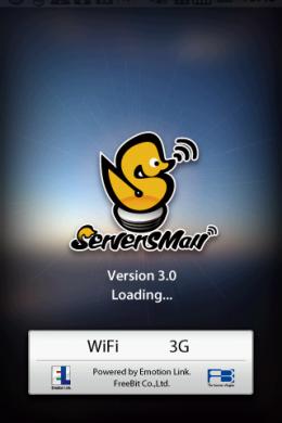 ServersMan@Android : どこか可愛いメージキャラクター
