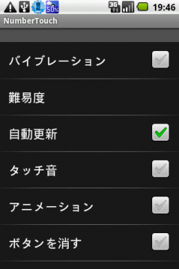 NumberTouch 日本語版: 設定で自分のやりやすい環境に変えよう