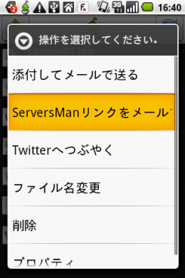 ServersMan@Android : Android端末上でのファイル操作