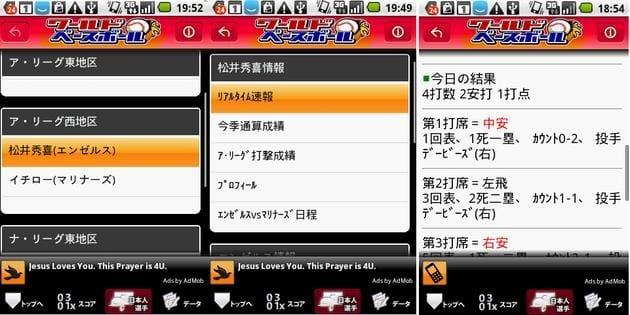 ワールドベースボール:松井秀喜のリアルタイム速報