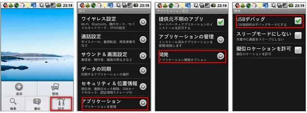 USB Webcam:USBデバッグモードの設定画面