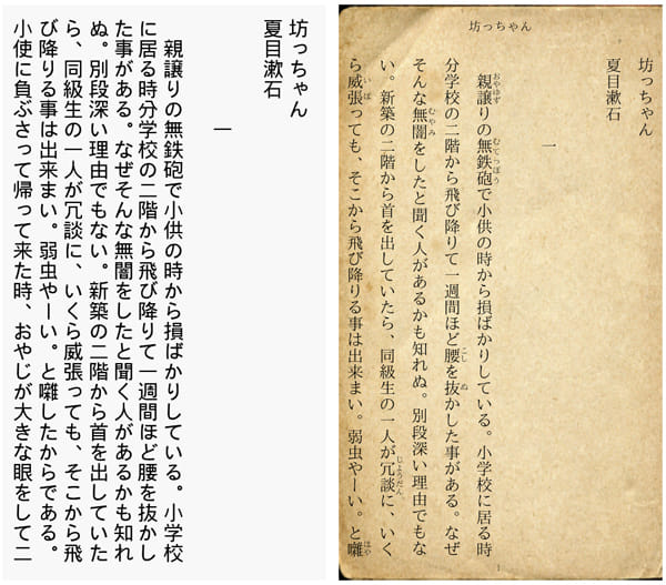 縦書きビューワ:青空文庫の「坊っちゃん」(左)と縦書きビューワを利用した「坊っちゃん」(右)