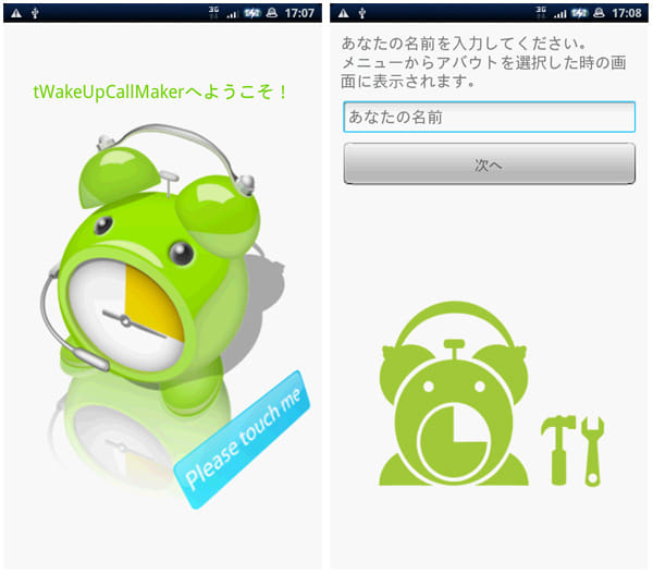 tWakeUpCallMaker:緑のブタみたいなめざましキャラがかわいいトップ画面。名前はもちろん本名じゃなくてもOKです