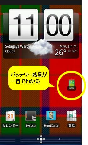 バッテリーウィジェット使用中の画面