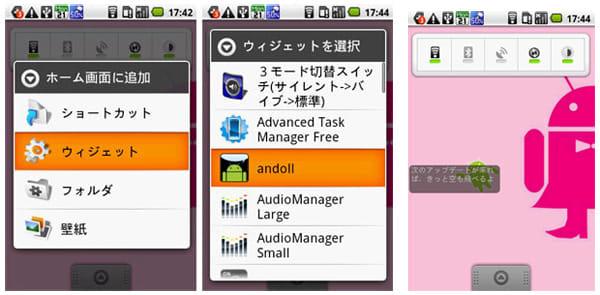 Andoll:ウィジェット選択画面(左・中央)設置後のウィジェット(右)