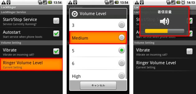 """Lock Ringer: 一定に保ちたいレベルの音量に設定しましょう。""""Silent""""にももちろん設定可能。"""