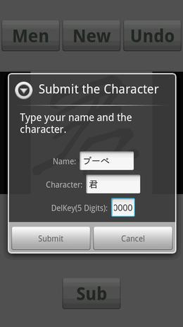 フォントロイド:文字の名前を入力して登録