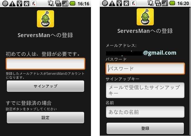 Serversmanへの登録(左) サインアップキーを入力(右)
