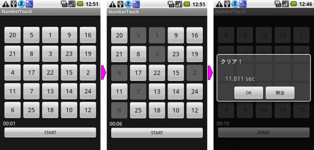NumberTouch 日本語版: ゲームを開始するとランダムに数字が表示されるので、1から順番にTAPして消していこう。