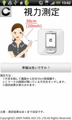 視力測定 : 起動画面