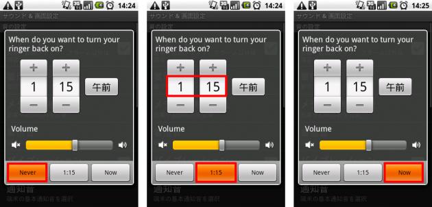 "Phone Silencer: ""1:15""のボタンを選択した時のみ「Phone Silencer」が働くということになります。"