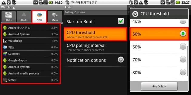 Watchdog Task Manager Lite: 1つのアプリに対するCPU使用量の上限を決めて、「Alerts」が現れるタイミングを調整。