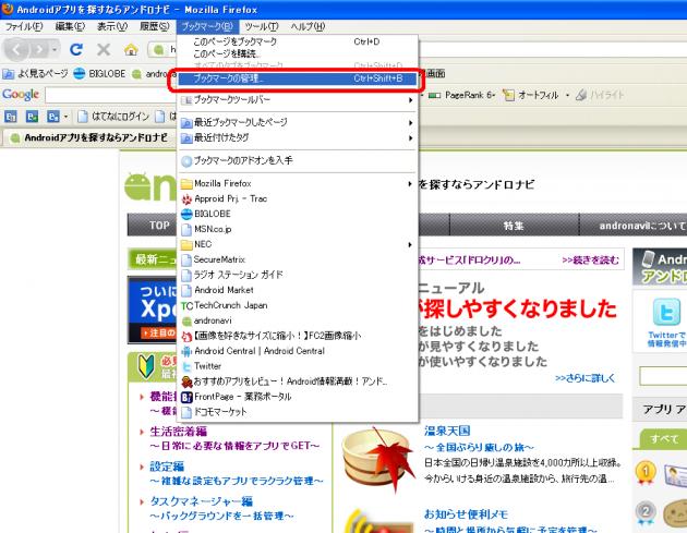 ブックマーク I/O:Firefoxのエクスポート ブックマークの中から「ブックマークの管理」を選択。