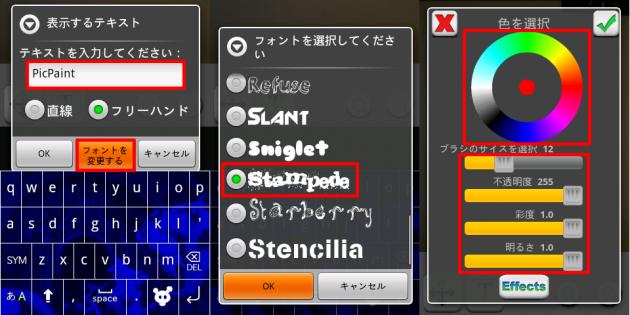 Pic Paint 日本語: 不透明度を指定できたりと細かく指定できます。