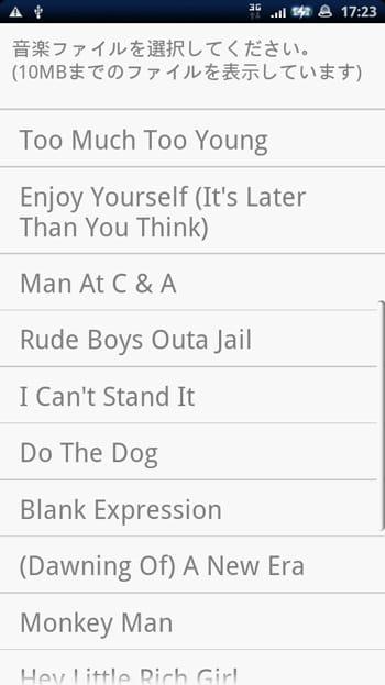tWakeUpCallMaker:10Mまでの音楽ファイルがリスト表示されるので、そこから好きなファイルを選択する
