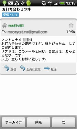 待ちぴったん 図21.合言葉の連絡