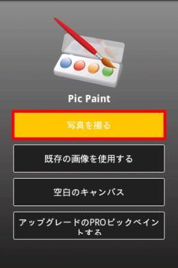Pic Paint 日本語: 3つの選択肢があります。