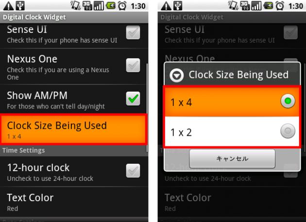 Digital Clock Widget:もちろん、ウィジェットを選択する時にも大きさは選べます。