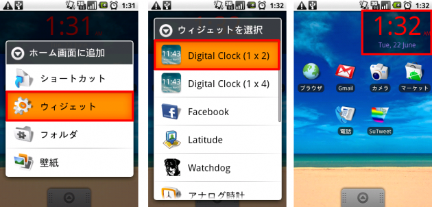 Digital Clock Widget:自分の見やすい場所にウィジェットを移動したらほとんどこれで基本操作は終了です。