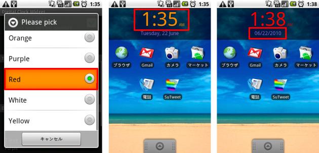 Digital Clock Widget:好きな組み合わせを見つけてください!