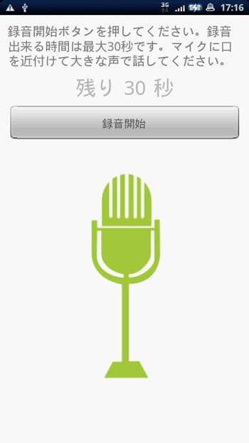 tWakeUpCallMaker:録音開始ボタンをタッチすれば録音開始。めざまし用の音声なので少し大きめの声で録音した方がいいかも