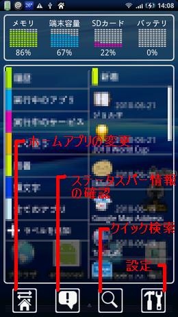 KS Launcher:下部アイコンでいろいろ確認