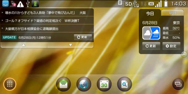 IS01ホーム画面:シンプルコースで料金プランをシミュレーション