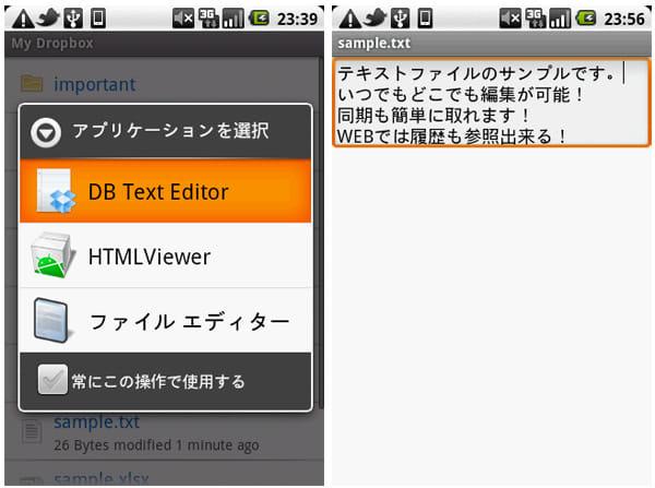 Dropbox:テキストエディター(左) テキストファイルの参照が可能(右)