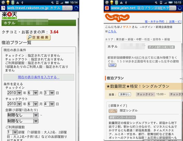 AllotMe(アロットミー): 左:楽天トラベルの予約ページ 右:じゃらんの予約ページ