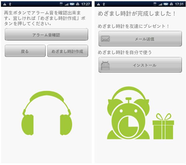 WakeUpCallMaker:「めざまし時計作成」ボタンをタッチでまばたきする間にアプリが完成(左)完成通知画面(右)