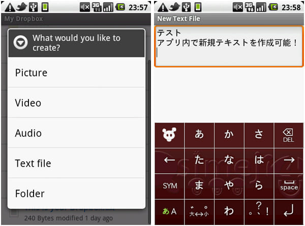 Dropbox:メニューからText file を選択(左)テキストファイルの新規作成も可能(右)