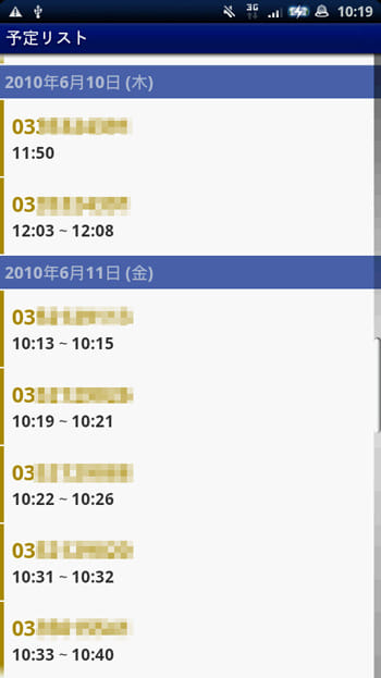 通話履歴カレンダー:予定リスト画面
