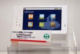 LifeTouch:標準モデルのモックアップ