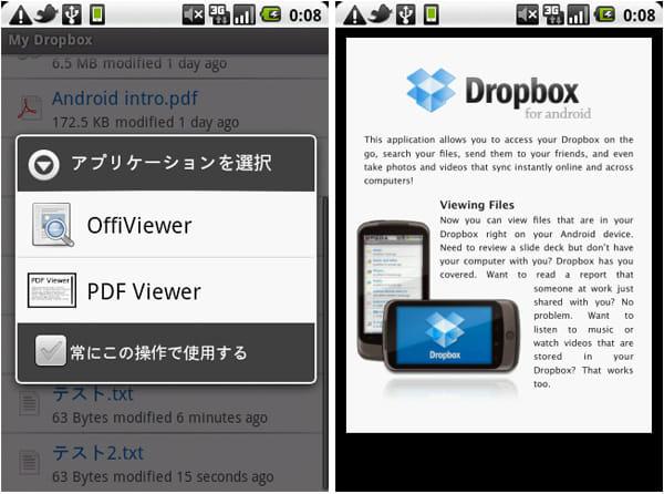 Dropbox: 『PDF Viewer』はフリーのPDFビューア(左)PDFだっていつでも確認が可能に(右)