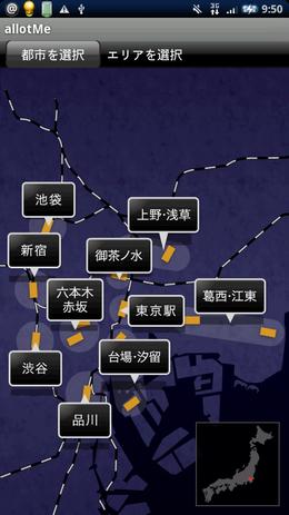 AllotMe(アロットミー):東京エリア