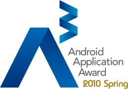 「Android Application Awards 2010 Spring」開催