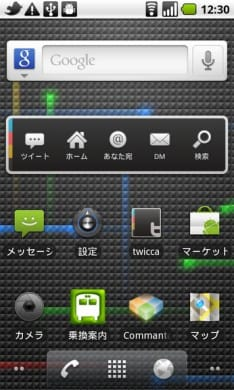 Android2.2「Froyo」の画面