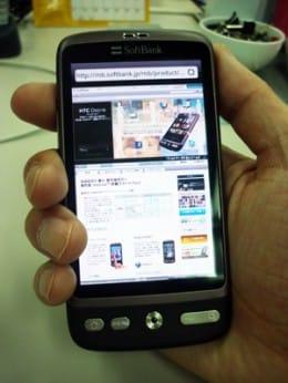 AndroidOS2.1ではFlash liteを搭載
