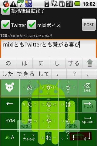 mixvTweet:ソフトウエアキーボード表示時